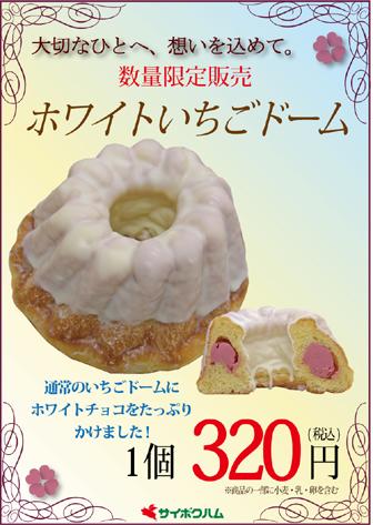 ホワイトいちごドーム POP
