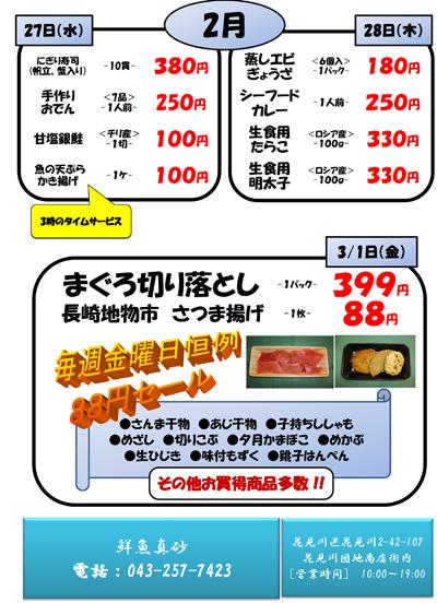 masago20130226.jpg