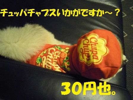 値段30円