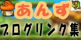 杏ブログ集