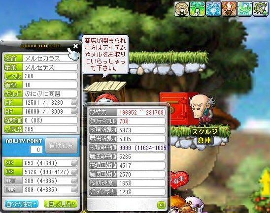 Maple120628_234657.jpg