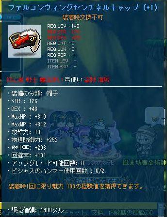 Maple120703_232513.jpg
