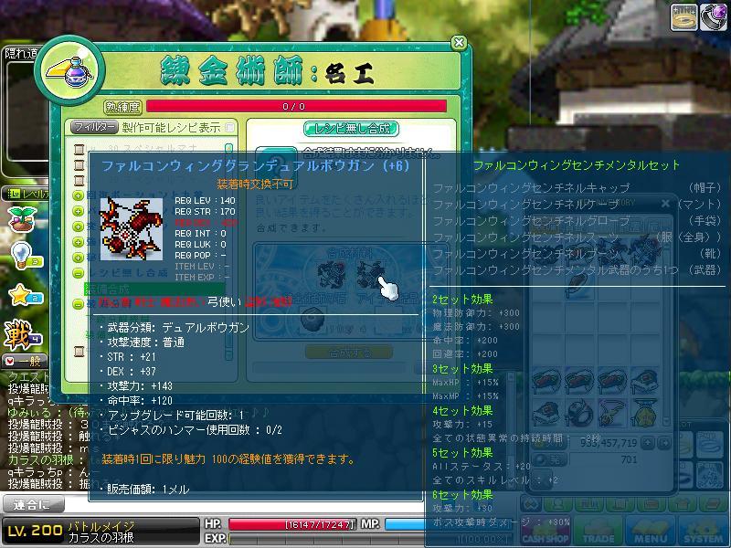 Maple120722_012206.jpg