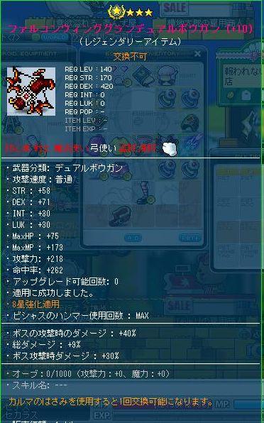 Maple120723_220301.jpg