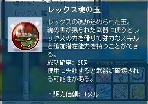 Maple120723_234011_20120723234700.jpg
