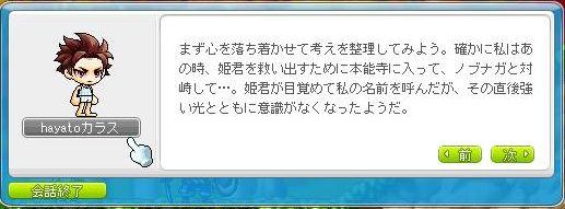 Maple120725_205529.jpg