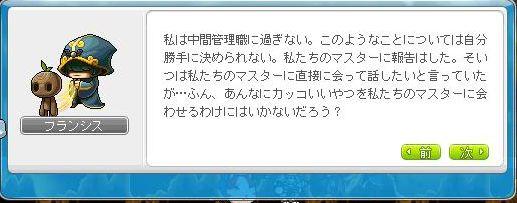 Maple120728_084908.jpg