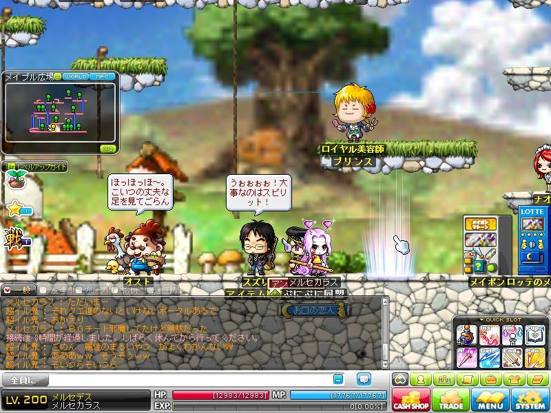 Maple120729_161041.jpg