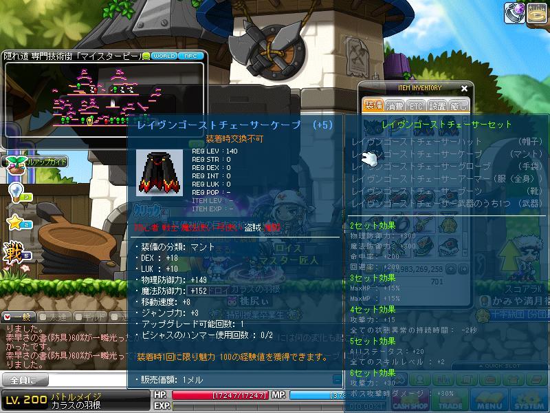 Maple120805_111229.jpg
