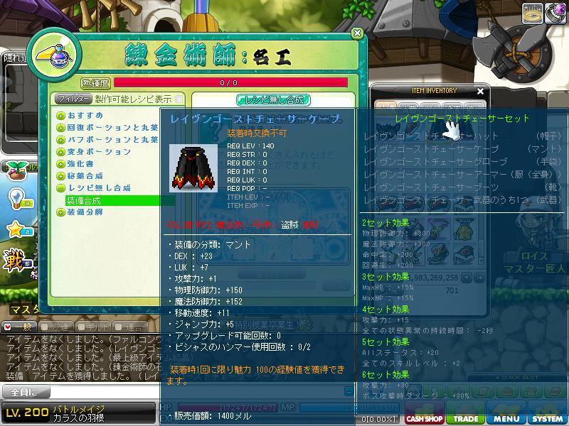 Maple120805_111334.jpg