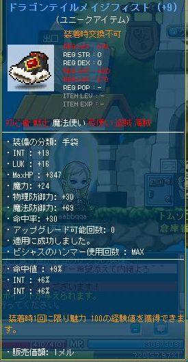 Maple120807_222714.jpg