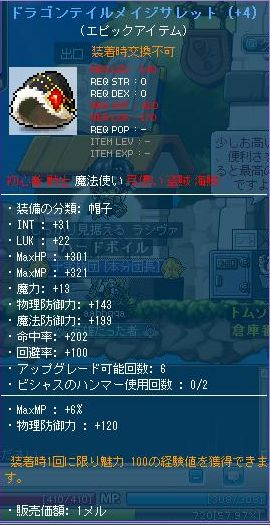 Maple120807_223911.jpg