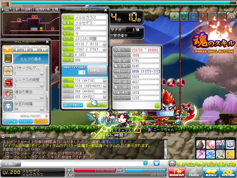 Maple120808_234601.jpg