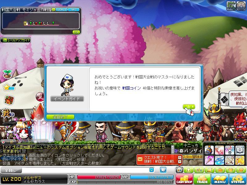 Maple120809_000332.jpg