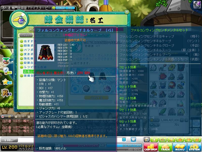 Maple120809_212527.jpg