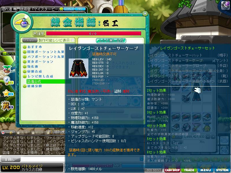 Maple120809_212542.jpg