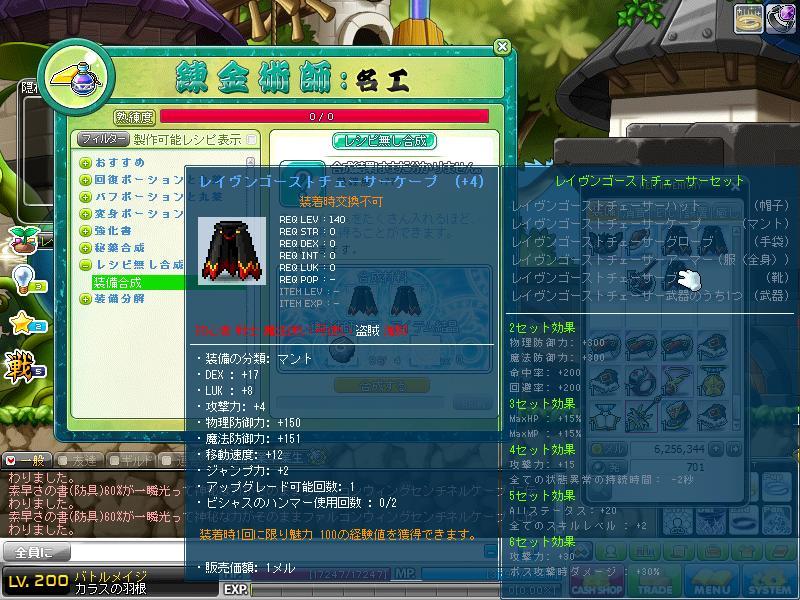 Maple120811_182840.jpg