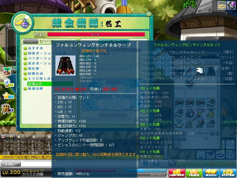Maple120811_182917.jpg