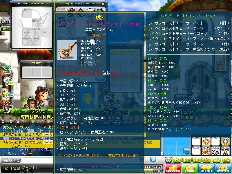 Maple120930_235411.jpg