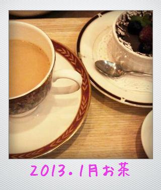 2013.1月タティングお茶会1