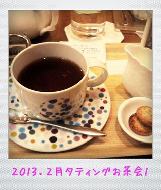 2013.2月タティングお茶会1