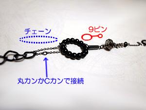 ブラックチェーン作り方09