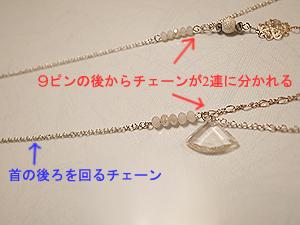 ピンクゴールド作り方03