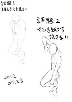 20120723_kadai1_2.jpg