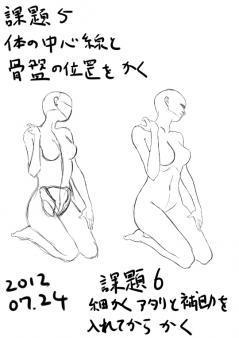 20120724_kadai5_6.jpg