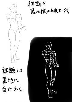 20120725_kadai9_10.jpg