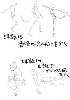 201210726_kadai13_14.jpg