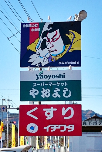 5歌舞伎の町