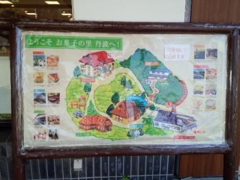 20141122お菓子の里 丹波
