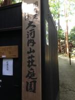 141116大河内山荘 (11)