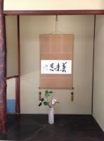 141116西山艸堂 (1)