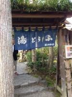 141116西山艸堂 (9)