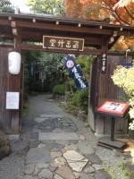 141116西山艸堂(11)