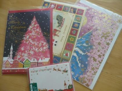 クリスマスカード購入201412