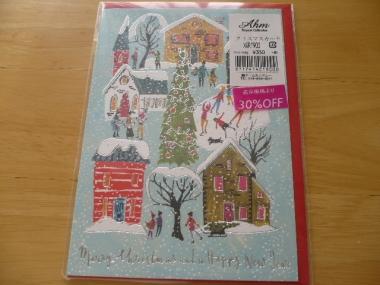 今年最後のクリスマスカード購入2014-2