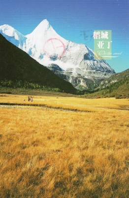 【postcrossing(received)】No.680