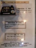 CIMG4270_convert_20120909192207.jpg