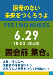 yes no nukes