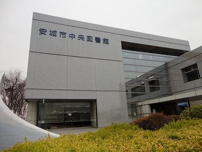 安城図書館