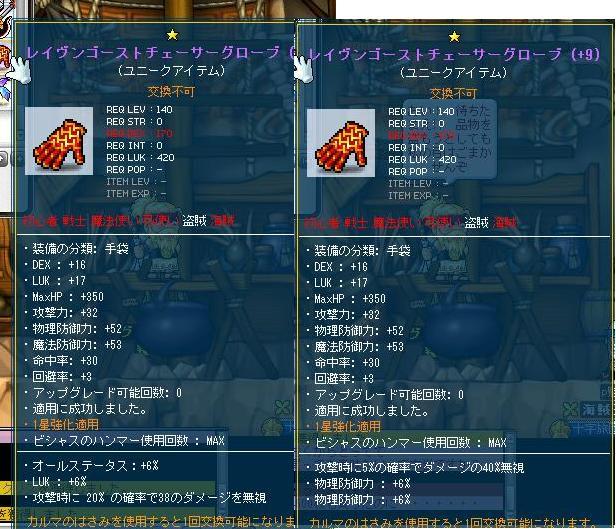 140手袋魅咲キューブ続き1