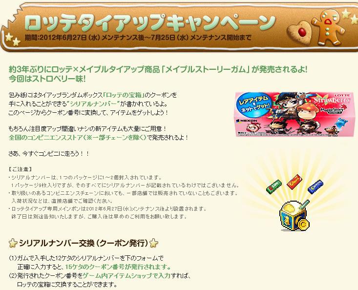 ロッテとタイアップ宣伝2