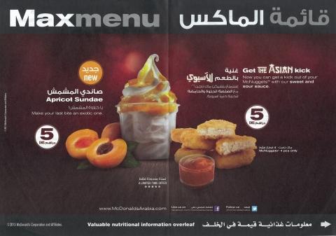 McDonaldUAE2013-2.jpg