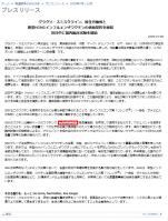 GlaxoSmithKline   企業情報   プレスリリース