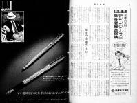 Shuukanshincho-850321-31 (1)