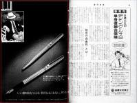 Shuukanshincho-850321-31.jpg (1024×770)