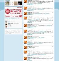 (1) 冬みかん蜜柑 (huyumikanmikan) は Twitter を利用しています